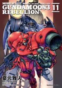 機動戦士ガンダム0083 REBELLION(11)