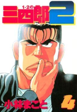 1・2の三四郎2(4)