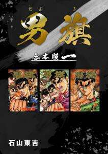 男旗【合本版】(1)
