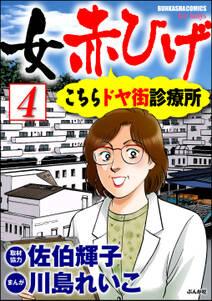 女赤ひげ こちらドヤ街診療所(分冊版) 【第4話】
