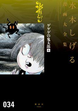ゲゲゲの鬼太郎 水木しげる漫画大全集(6)