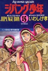 ジパング少年 15