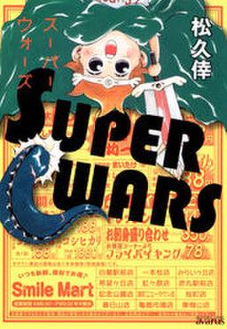 SUPER WARS