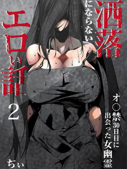 洒落にならないエロい話~オ〇禁30日目に出会った女幽霊~(2)
