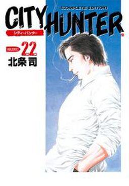 シティーハンター 22巻