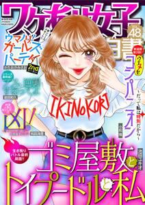 ワケあり女子白書 vol.48