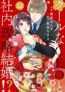 comic Berry's クールなCEOと社内政略結婚!?(分冊版)12話