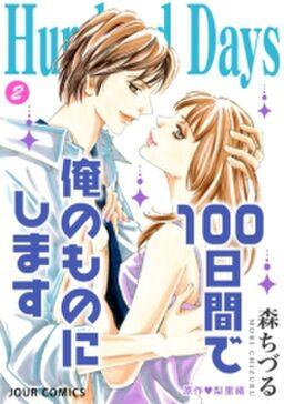 Hundred Days〜100日間で俺のものにします〜 : 2