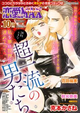恋愛LoveMAX 2014年10月号