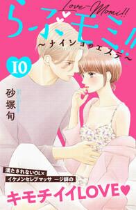 らぶモミ!!~ナイショのエステ~ 分冊版(10)