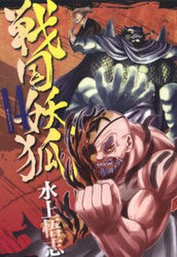 戦国妖狐 14巻