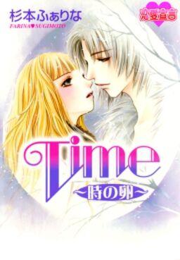Time~時の卵~ : 1