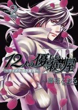 12人の優しい殺し屋 ~ライブラ:黒き審判~ Volume2