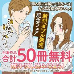 「酒と恋には酔って然るべき」最新7巻&「偽装結婚のススメ」最新5巻ダブル発売記念フェア