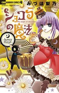 ショコラの魔法~honey blood~ 8