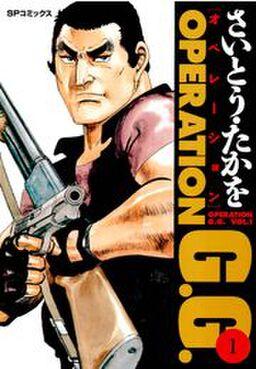 オペレーションG.G. 1