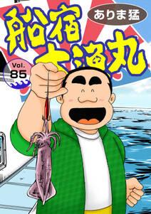 船宿 大漁丸85