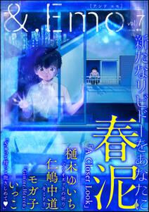 &.Emo vol.7 <デジタル修正版>