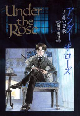 Under the Rose(3) 春の賛歌