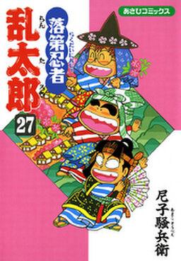 落第忍者乱太郎 27巻