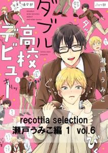 recottia selection 瀬戸うみこ編1