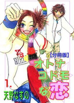 オトナコドモな恋【分冊版】 1