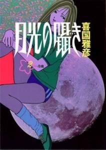 月光の囁き 2