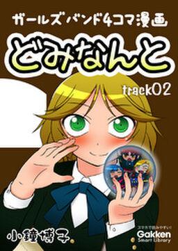 どみなんと track02 ガールズバンド4コマ漫画