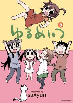 ゆるめいつ (8)
