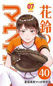 【分冊版】花鈴のマウンド 7巻(4)
