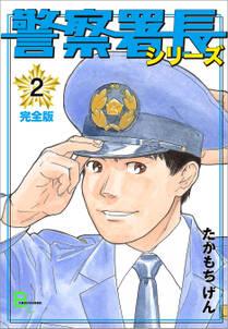 警察署長シリーズ 完全版 2