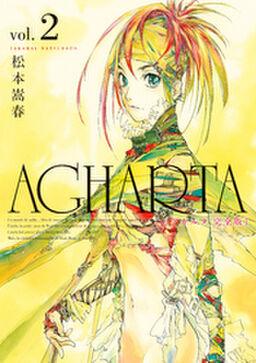 AGHARTA - アガルタ - 【完全版】 2巻