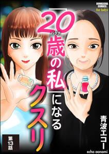 「20歳の私」になるクスリ(分冊版) 【第13話】