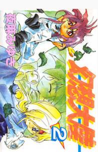 幻想大陸第2巻