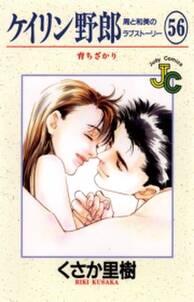ケイリン野郎 周と和美のラブストーリー 56