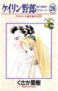 ケイリン野郎 周と和美のラブストーリー 28