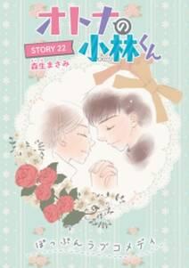AneLaLa オトナの小林くん story22