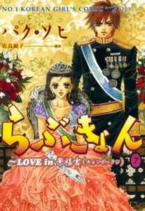らぶきょん~LOVE in 景福宮(7)