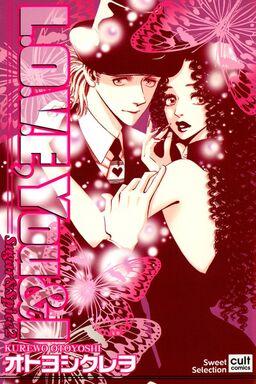 Sugar&Spice 2~L.O.V.E, YOU&I~