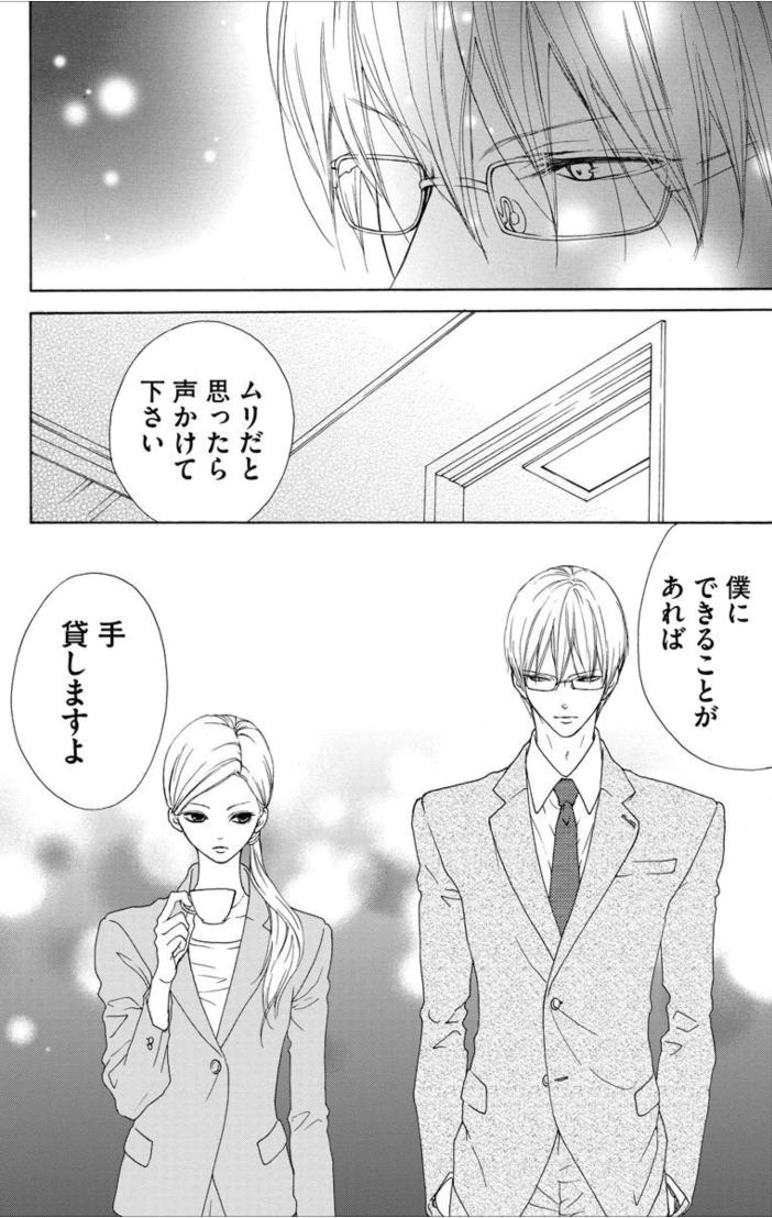 GAME~スーツの隙間~