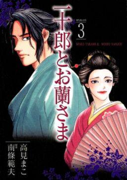 一十郎とお蘭さま(3)