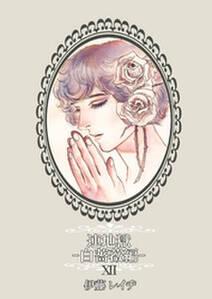 連地獄~白薔薇編~(12)