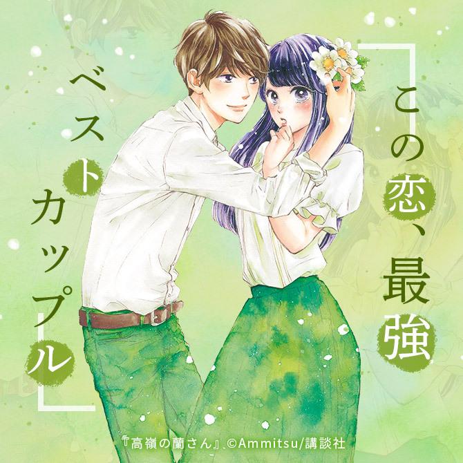 【トキメキ120%!ラブキュン漫画】この恋、最強♡ベストカップル特集