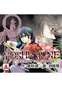 YOSHITSUNE~牛若丸と静 悠久の愛の物語~ 5巻
