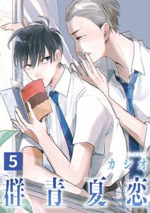 群青夏恋 分冊版 5