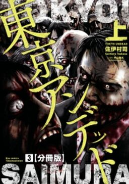 東京アンデッド(3)【分冊版】
