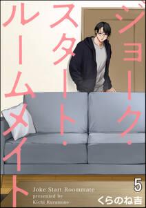 ジョーク・スタート・ルームメイト(分冊版) 【第5話】