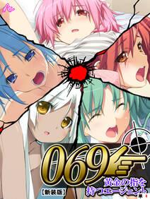 【新装版】069 ~黄金の指を持つエージェント~ (単話) 第4話
