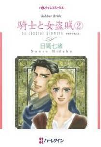 騎士と女盗賊 2