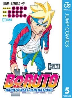 BORUTO-ボルト- -NARUTO NEXT GENERATIONS- 5